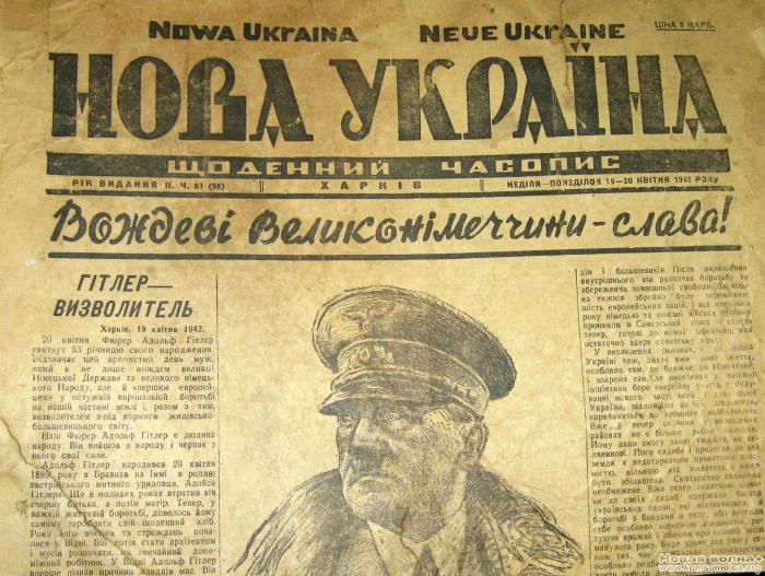 Фото пропагандистской газеты