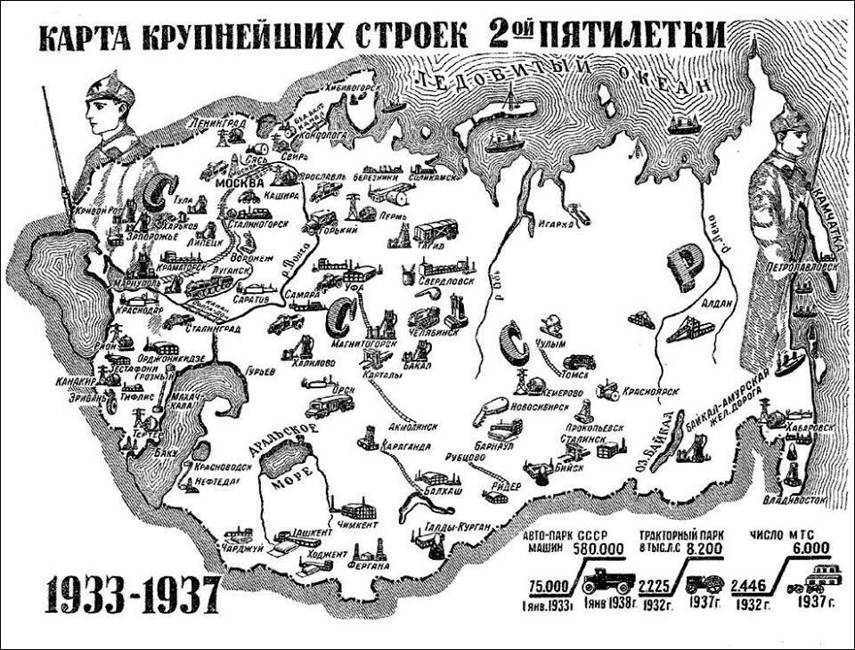 Карта крупнейших строек СССР
