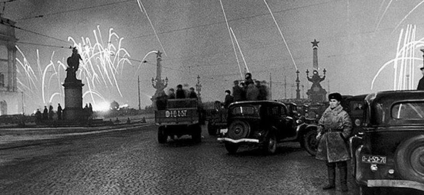 Салют в честь освобождения Ленинграда
