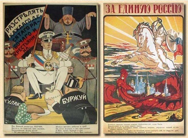 Плакат большевиков слева и белых справа
