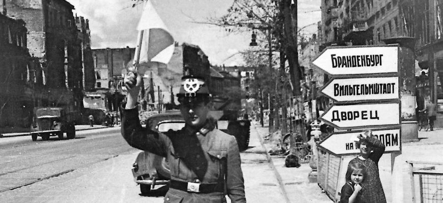 Капитуляция Берлина советскими солдатами