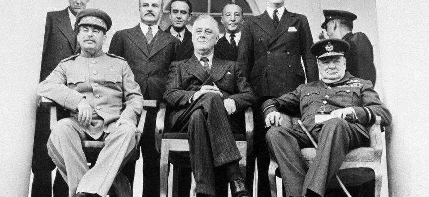 Главы антигитлеровской коалиции на знаменитой конференции