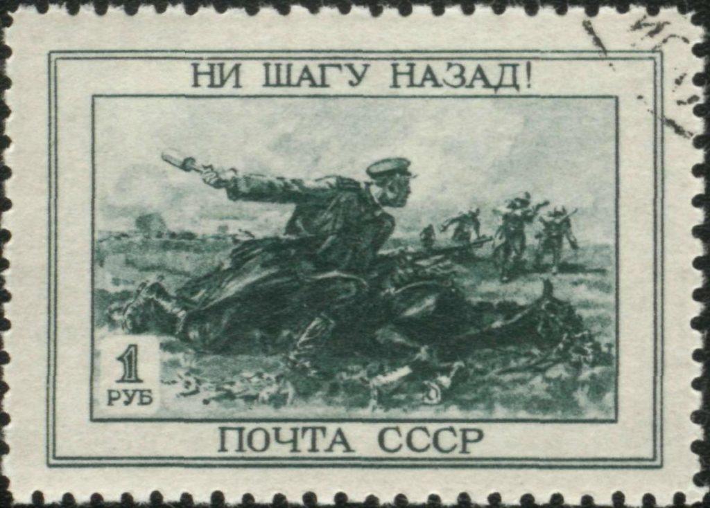 Образец почтовой марки СССР 1945 года