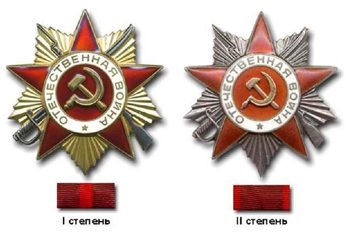 Образец ордена Отечественной войны