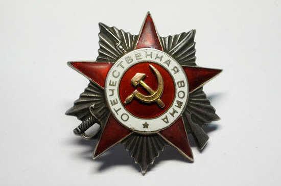 Образец ордена ВОВ 1-ой степени