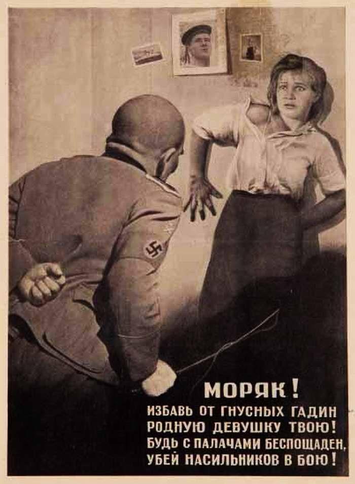 Агитационный плакат СССР в годы ВОВ
