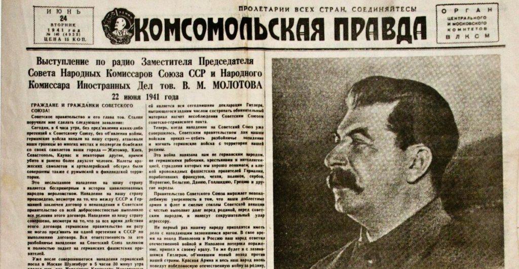 Новость о начале войны в газете СССР